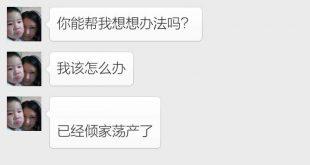 时时彩真能赚钱吗?揭露时时彩平台骗局被骗130万!