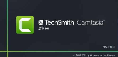 camtasia studio 9中文破解版下载,附视频教程