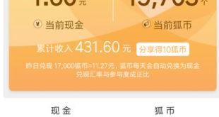 搜狐新闻资讯版提现图