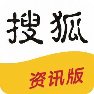 搜狐新闻资讯版logo
