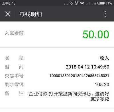 搜狐新闻资讯版提现截图