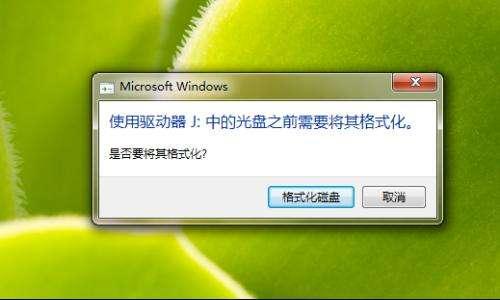 电脑提示U盘需要格式化