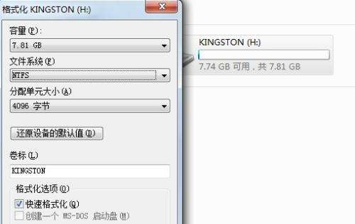 u盘提示格式化怎么修复?