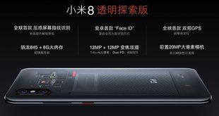 小米8发布透明探索版,充满科技感