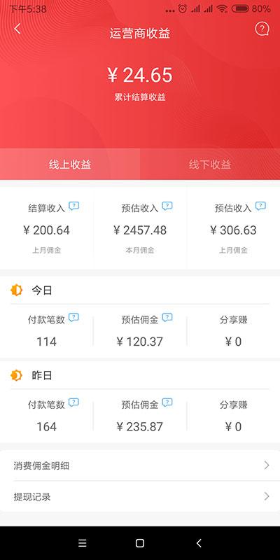花生日记3个月月入6000元