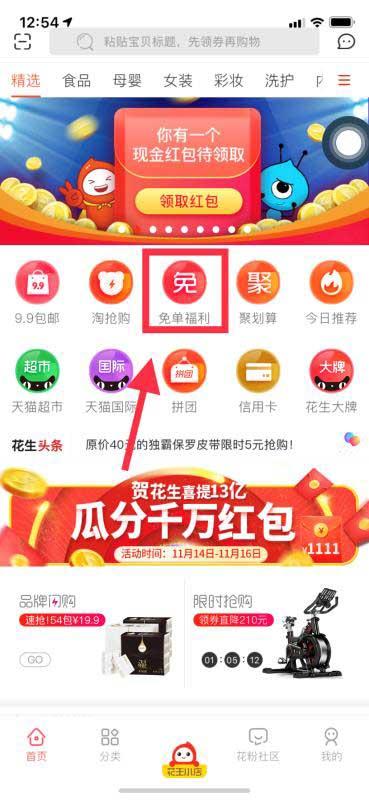 花生日记App福利免单栏目介绍
