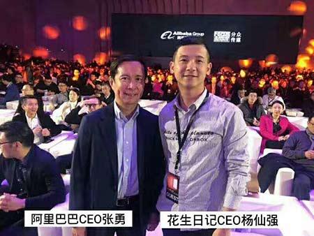 花生日记CEO 与  阿里巴巴CEO 会晤