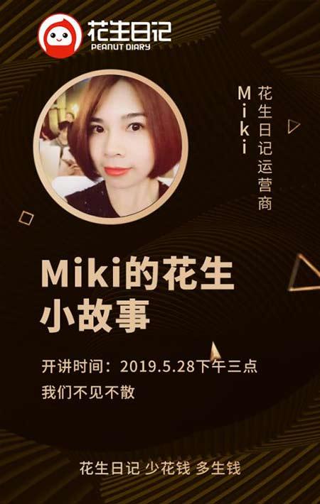 Miki的花生小故事